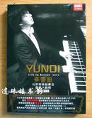 李云迪北京现场独奏会(国家大剧院)DVD专辑