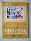 天津文史资料选辑 (1998.2) 总第78辑
