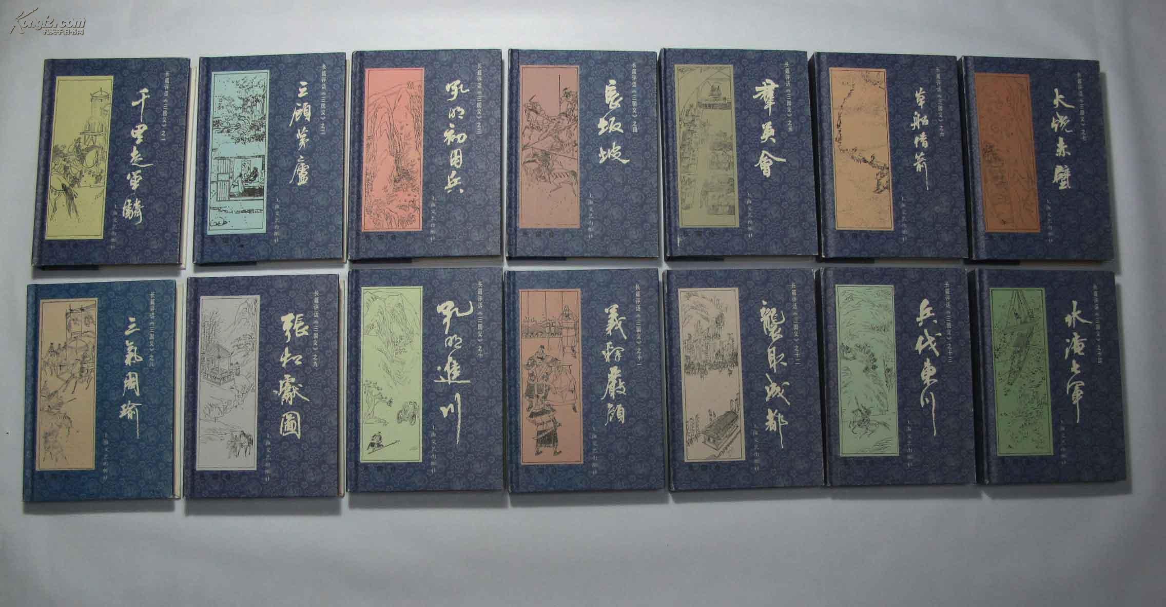 张国良《三国评话》全套1-14册(精装 纪念版)