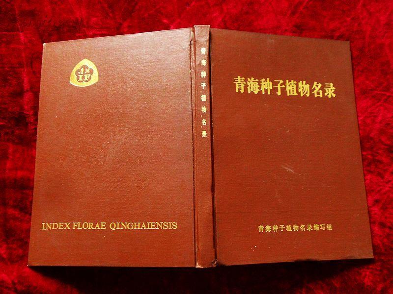 青海种子植物名录(16开精装本)