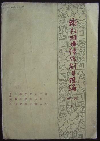浙江戏曲传统剧目汇编:绍剧(七)
