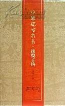 汉魏古格(共12册)(精)/中国碑帖名品    X