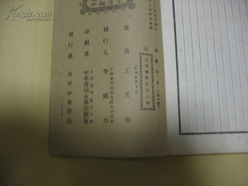 澹盦幸草(民国线装初版).