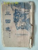 第一才子历史说部<< 三国志>> (第四册--民国23年再版)