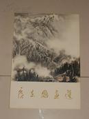 广东国画选(活页24幅全:1979年初版)*