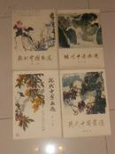 现代中国画选(第1-4辑活页:每辑16幅,4辑合售,均为七十年代初版)