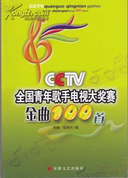 CCTV全国青年歌手电视大奖赛金曲100首