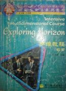 研究生英语系列教程.(探索)