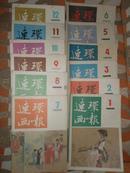 连环画报1986年1-12期