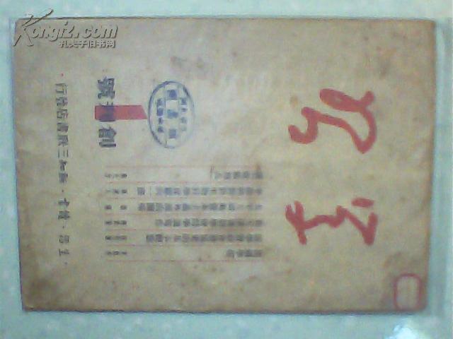 学习创刊号【1949.9北平初版】