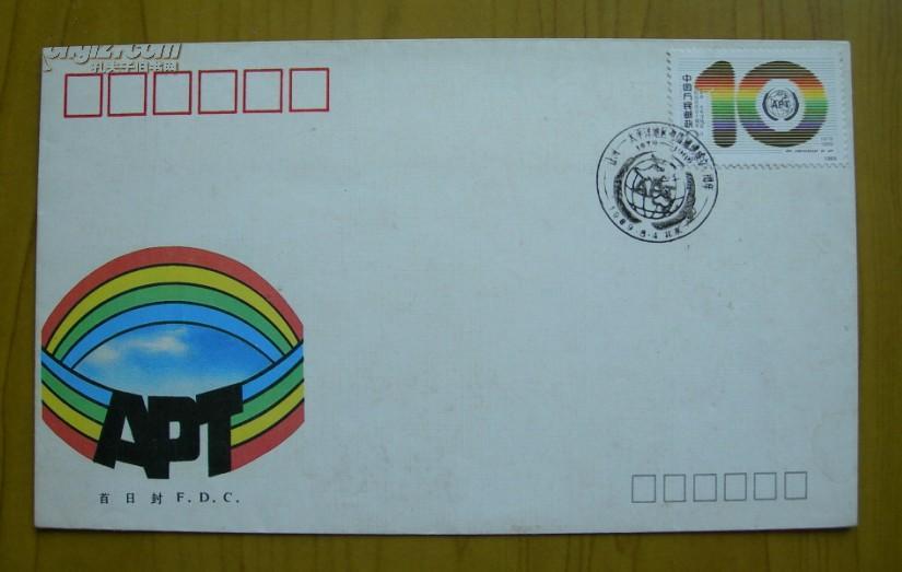 J·160《亚洲——太平洋地区电信组织成立十周年》纪念邮票——首日封(F·D·C)