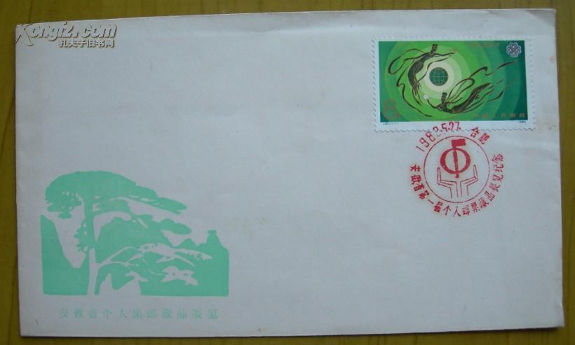 《安徽省第一届个人邮票藏品展览》纪念封(中国——合肥)