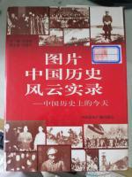 图片中国历史风云实录