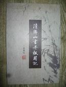三晋墨宝 清傅山书丹枫阁记 铜版纸经折装 精装  私藏品好