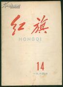 旧期刊【红旗】1964年14期