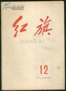 旧期刊【红旗】1964年12期