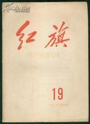 旧期刊【红旗】1964年19期