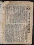 1951年《世界知识》第22期