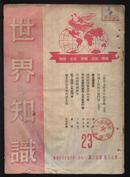 1951年《世界知识》第23期