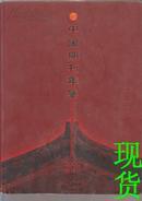 中国期刊年鉴