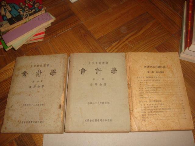立信會計叢書《會計學》第 一、二、四冊3冊 民國三十七年修訂本jj