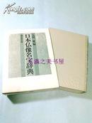 日文 日本佛像名宝辞典/久野健/东京堂/1984年/818页/