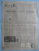 湖北日报 1987年12月28日四版全 湖北省计划生育条例