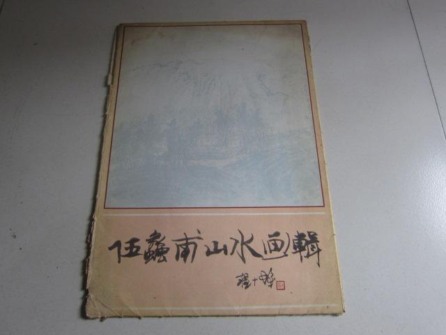 1984《伍蠡甫山水画辑》 8开活页12张全 。上海人美出版