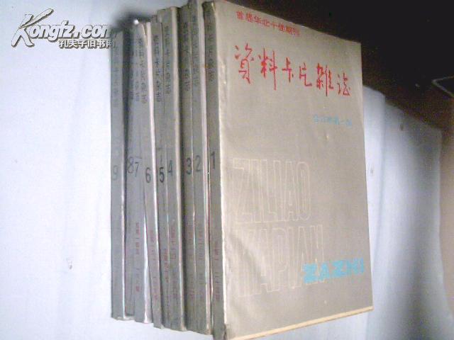 资料卡片杂志-一-二十四集(合订本1-24集,附十年总索引,共25册合售)