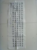 魏秀华:书法:毛主席诗《沁园春 长沙》独立寒秋,湘江北去,橘子洲头。看万山红遍,层林尽染