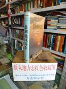 安徽省地方志系列丛书-------------巢湖市地方志系列-----------【巢湖地区简志】----------虒人珍藏