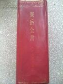 景岳全书  红色硬精装 人民卫生出版社  (明)张介宾著