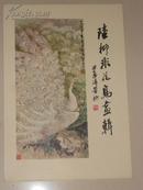 陆柳非花鸟画辑(活页20幅全:1980年初版)*