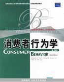 消费者行为学(第6版)