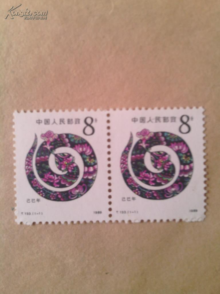 T133已巳年生肖蛇票双边二张
