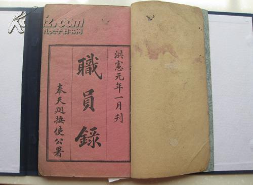《奉天省职员录》洪宪元年 一册一函全