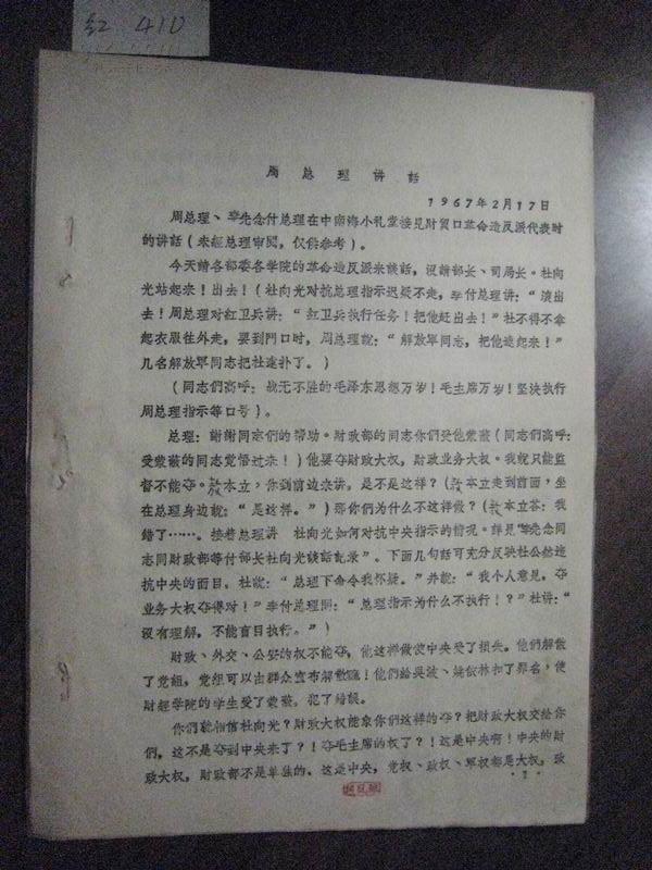 红410  文革传单·周总理讲话(67.2.17)·油印本