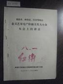 红420   文革传单·周恩来、陈伯达、江青等同志在文艺界无产阶级文化大革命大会上的讲话·铅印本