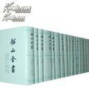 船山全书(16开精装 全十六册 )