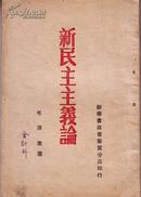 1945年版《新民主主义论》 晋察冀边区 好品