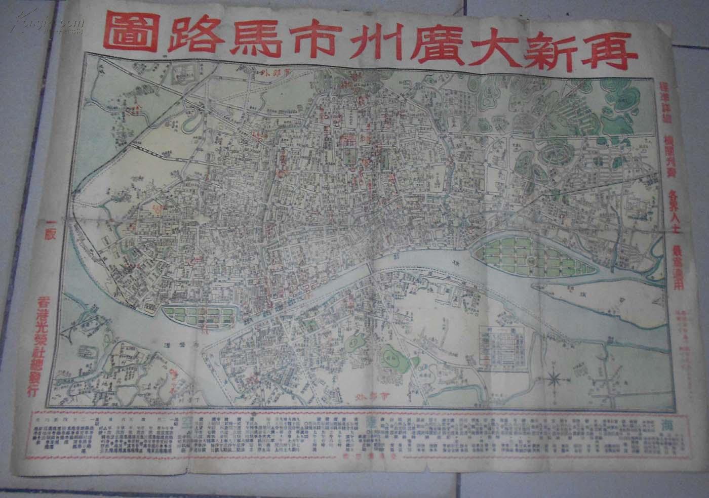 民国  老地图 1936年 [再新大广州市马路图]