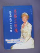 /英格兰玫瑰:戴安娜王妃一生传奇