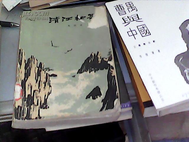 曹禺与中国--三幕舞台剧