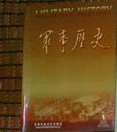 军事历史(2001年)