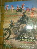 军事世界画刊(1994年第3期)