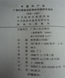 中国共产党广西壮族自治区桂林市组织史资料 1926-1987    第一 ,二卷   合售    1996-