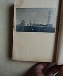 鲁迅全集 第九卷 嵇康集 1948年版