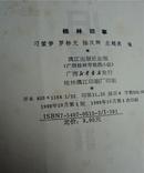 桂林旧事(关于桂林文化城抗战时的回忆录1989.10一版一印10幅珍贵照片353页)