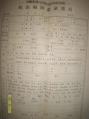 安福县卫生局蛇伤防治研究组蛇伤病历记录首页