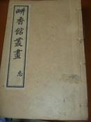 鸳湖高等学堂鉴定<<畊香馆丛画>>全书四册,宣统元年